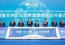 博鳌亚洲论坛全球健康博览会青岛开幕