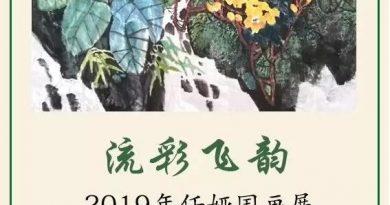 """""""流彩飞韵"""" :国画家任娅个人画展多伦多揭幕"""