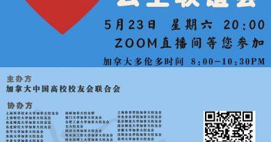 """加拿大中国高校校友会联合会举办""""联合抗疫,云上情牵""""慈善汇演"""