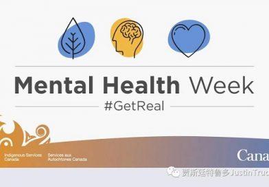 贾斯汀.特鲁多:精神健康周,让我们知道精神健康与身体健康同样重要