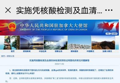 中华人民共和国驻加拿大大使馆关于实施凭核酸检测及血清抗体检测双阴性证明登机的常见问题解答