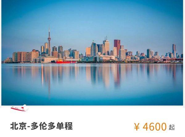 海南航空北京至多伦多通航10周年感恩回馈