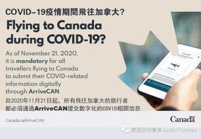 加拿大政府对前往加拿大旅行者颁布新的强制性要求